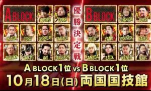 G1 Climax 30 participants compressed