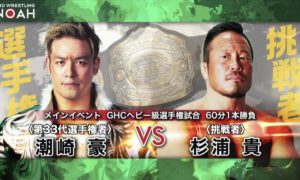 Shiozaki vs Sugiura NOAH The Best 2020 1