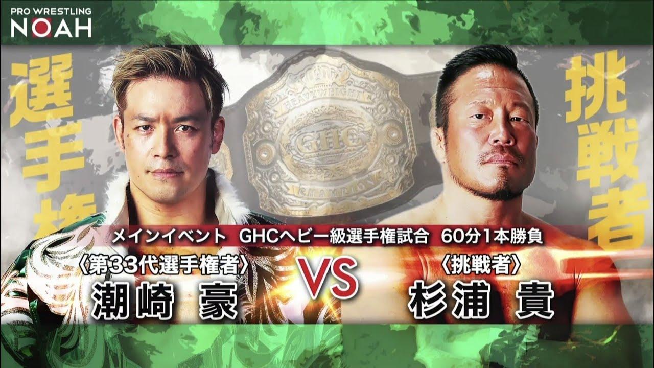 Shiozaki vs Sugiura NOAH The Best 2020 1