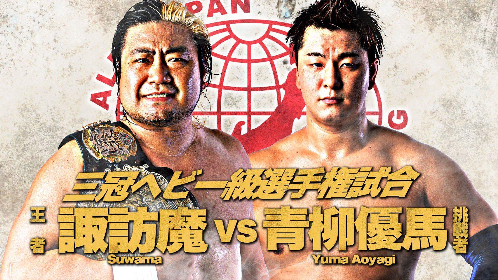 Suwama vs Aoyagi