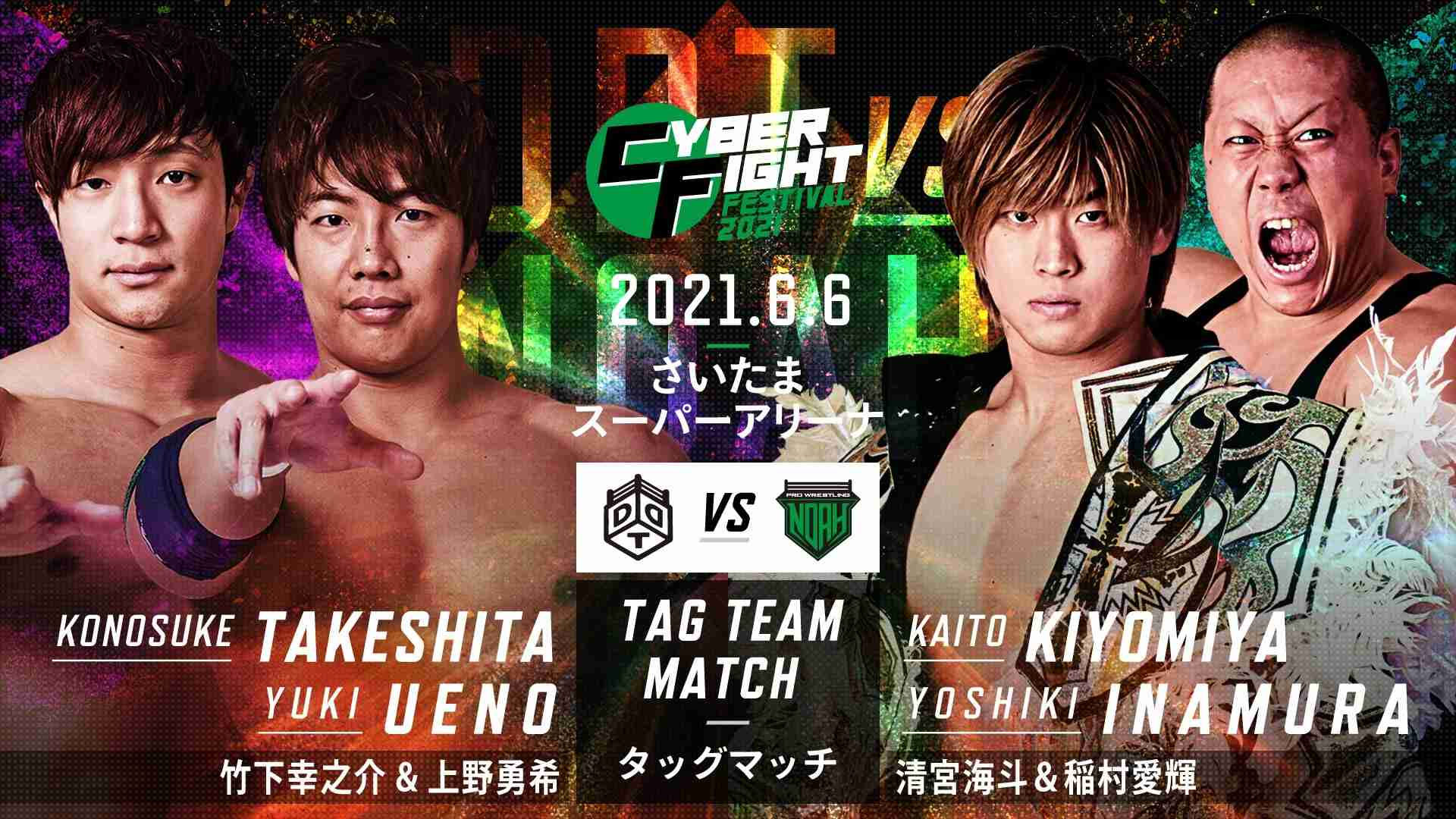 takeshita ueno vs kiyomiya inamura cyberfight festival 2021 compressed