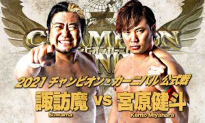 ajpw cc 2021 suwama vs miyahara compressed