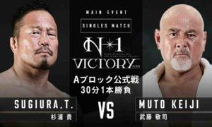 NOAH N1 Sugiura vs Muto compressed